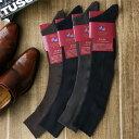 ナイガイ F&H(エフアンドエイチ)部位で編み方を変えたトリプルニット《綿混》 メンズ ハイソックス 靴下 男性 メンズ プレゼント 贈答 ギフト 2392-010