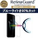 【クリアタイプ】RetinaGuard iPhone 7 ブルーライト90%カット 強化ガラスフィルム 国際特許 液晶保護フィルム 保護シート 保護シール アイフォン キズ防止 硬度9H 0.4mm 日本製ガラス 飛散防止 ブルーライトカット フィルム