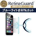 【クリアタイプ】RetinaGuard iPhone 6/6s ブルーライト90%カット 保護フィルム 国際特許 液晶保護フィルム 保護シート 保護シール アイフォン キズ防止 ブルーライトカット フィルム