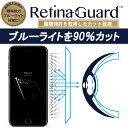 【クリアタイプ】RetinaGuard iPhone 7 ブルーライト 90% カット 保護フィルム 国際特許 液晶保護フィルム 保護シート 保護シール アイフォン キズ防止 ブルーライトカット フィルム