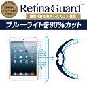 """10%OFF""【クリアタイプ】RetinaGuard iPad mini/mini2(Retina)/mini3 ブルーライト90%カット 保護フィルム 国際特許 液晶保護フィルム 保護シート 保護"