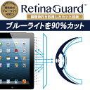 【クリアタイプ】RetinaGuard iPad 2/3/4 ブルーライト90%カット 保護フィルム 国際特許 液晶保護フィルム 保護シート 保護シール アイパ...
