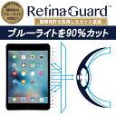 【クリアタイプ】RetinaGuard iPad mini4 ブルーライト90%カット 保護フィルム 国際特許 液晶保護フィルム 保護シート 保護シール アイパッド ミニ レティーナ キズ防止 ブルー