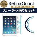 【クリアタイプ】RetinaGuard iPad Air/Air2/Pro9.7 ブルーライト90%カット 保護フィルム 国際特許 液晶保護フィルム 保護シート 保護シール アイパッド エアー プロ キズ防止 ブルーライトカット フィルム