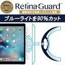 【クリアタイプ】RetinaGuard iPad Pro 12.9 ブルーライト90%カット 保護フィルム 国際特許 液晶保護フィルム 保護シート 保護シール ...