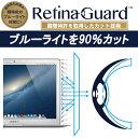 RetinaGuard Macbook ...