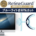 RetinaGuard iMac/Retina 21.5インチ ブルーライト90%カット 保護フィルム 国際特許 液晶保護フィルム 保護シート 保護シール アイマッ..