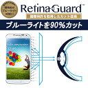 RetinaGuard GALAXY S4 ブルーライト90 カット 保護フィルム 国際特許 液晶保護フィルム 保護シート 保護シール ギャラクシー SC-04E キズ防止 ブルーライトカット フィルム
