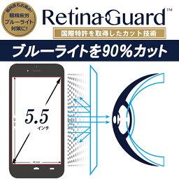 RetinaGuard フリーカット 5.5インチ(横12.4 X 縦6.9 cm) ブルーライト90%カット 保護フィルム 国際特許 液晶保護フィルム 保護シート 保護シール AQUOS CRYSTAL X ZenFone Go(ZB551KL) VAIO Phone Biz Blade V580 ブルーライトカット フィルム