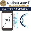 RetinaGuard フリーカット 10.1インチ(横27 X 縦19 cm) ブルーライト90%カット 保護フィルム 国際特許 液晶保護フィルム 保護シート...