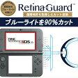 RetinaGuard New 3DS LL / 3DS LL ブルーライト90%カット 保護フィルム 国際特許 液晶保護フィルム(上部画面4.88型) 保護シート 保護シール 任天堂 Nintendo ゲーム機 キズ防止 ブルーライトカット フィルム