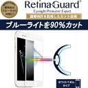 【ホワイトベゼルタイプ】RetinaGuard iPhone...
