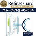 【ホワイトベゼルタイプ】RetinaGuard iPhone 6Plus/6sPlus 全面フルカバー ブルーライト90 カット 保護フィルム 国際特許 液晶保護フィルム 保護シート 保護シール アイフォン プラス 全面保護 3D曲面 ブルーライトカット フィルム