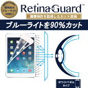 【ホワイトベゼルタイプ】RetinaGuard iPad Air/Air2/Pro9.7 ブルーライト90%カット 保護フィルム 国際特許 液晶保護フィルム 保...