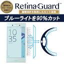 RetinaGuard SONY Xperia X Compact ブルーライト90%カット 保護フィルム 国際特許 液晶保護フィルム 保護シート 保護シール ソニー エクスペリア コンパクト docomo SO-02J キズ防止 ブルーライトカット フィルム