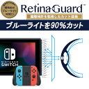 RetinaGuard Nintendo Switch ブルーライト90 カット 保護フィルム 国際特許 液晶保護フィルム ニンテンドー スイッチ ニンテンドウ 保護シート 保護シール 任天堂 ゲーム機 キズ防止 ブルーライトカット フィルム
