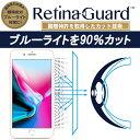【クリアタイプ】RetinaGuard iPhone 8 ブルーライト 90% カット 保護フィルム 国際特許 液晶保護フィルム 保護シート 保護シール アイフォン キズ防止 ブルーライトカット フィルム