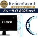 RetinaGuard 21.5 型 ワ...