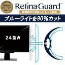 RetinaGuard 24 型 ワイド...