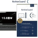 RetinaGuard 15.6 型 ワイド ノート PC ...