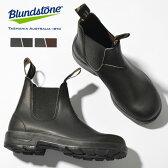 【送料無料】 Blundstoneブランドストーン サイドゴア レインブーツ ワークブーツ 500 510 ショート THE ORIGINAL アウトドアにもタウンユースにも 晴れでも 雨 でも♪シーンを選らばず使える レザー ショートブーツ !