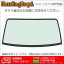 ミニキャブ/タウンボックス フロントガラス 車輌:U61 62V/T/TP U71/72(11.01-) トラック、バン、ワゴン [高品質][新品][格安フロントガラス]