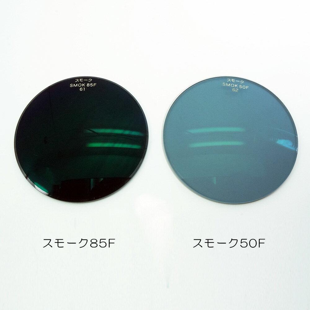 【レンズカラー】(濃いめの色)グレー・ブラウン・グリーン系
