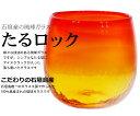 琉球ガラス 琉球グラス 琉球 ガラス ビアグラス 琉球ガラス 焼酎 グラス 琉球ガラス 焼酎グラス 石垣産たるグラス(赤色)