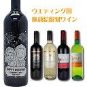 ウエディング用 似顔絵彫刻 ワイン 似顔絵 名入れ ギフト ...