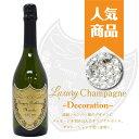 【送料無料】オリジナルボトル 名入れ 彫刻 お酒 オリジナルシャンパン スワロフスキー デコ 高級
