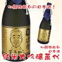 福岡県産山田錦を100%使用した日本酒「萬代 純米大吟醸」を使用した似顔絵+名入れ彫刻