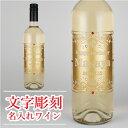 オリジナルボトル 名入れ ワイン お酒 贈り物 【送別会 結...
