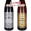【名入れ彫刻】【ノンアルコールワイン】プレゼント ノンアルコール 彫刻ボトル 名入れ ないれ ギフト お祝い 選べるデザイン3種類! glassjapan