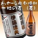 【送料無料】【焼酎】【麦】【一粒の麦】 名入り 酒 お酒 麦...