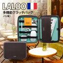 タブレット バッグ Laloo clever耐衝撃 多機能 クラッ