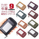 バレンタイン チョコ以外 プレゼント カードケース 本革 全9色 RFID スキミング防止 スキミング じゃばら アコーディオン式 シンプル ポイントカード クレジットカード おしゃれ かわいい 革 コンパクト レディース メンズ カードホルダー カード入れ 大容量 ギフト UO-003