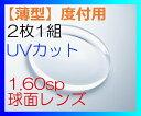 【オプション用・加工料金込み】1.60球面タイプ UVカット付き 中屈折薄型レンズ