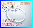 【オプション用・加工料金込み】1.67非球面タイプ FRESHコート付き UVカット付き 高屈折薄型レンズ