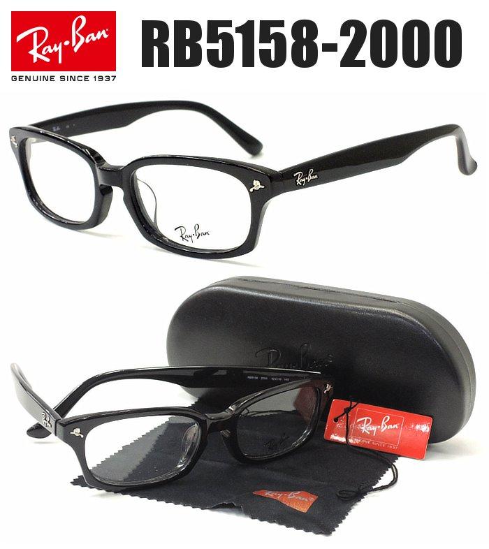 【Ray Ban】レイバン RB5158-2000(RX5158-2000) メガネ【ミラリジャパン正規品】【Ray-Ban】【店内全品送料無料】