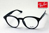 レイバン メガネ Ray-Ban RX2180VF 2000 伊達メガネ ダテメガネ 度付き ブルーライト メガネ 眼鏡 丸メガネ RayBan