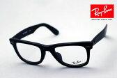 レイバン メガネ ウェイファーラー Ray-Ban RX5121F 2477 伊達メガネ ダテメガネ 度付き ブルーライト メガネ 眼鏡 RayBan
