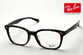 レイバン メガネ Ray-Ban RX5285F 2012 伊達メガネ ダテメガネ 度付き ブルーライト メガネ 眼鏡 RayBan
