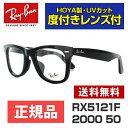 レイバンメガネセット 度付きレンズセット RX5121F 2000 50 ブラック メンズ レディース RB5121F 国内正規品 保証書付き 新品 【Ray-Ban】