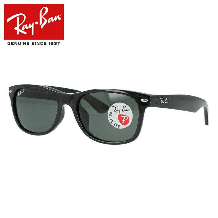 レイバン 偏光レンズ ニューウェイファーラー サングラス 度付き対応 RB2132F 901/58 55 ブラック/グリーンポラライズド フルフィット NEW WAYFARER 偏光 国内正規品 新品 【Ray-Ban】