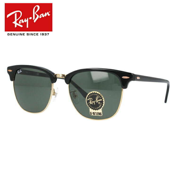 レイバン サングラス 度付き対応 クラブマスター RB3016F W0365 55サイズ メンズ レディース ユニセックス CLASSIC ブロー フルフィット(アジアンフィット) 国内正規品 新品【Ray-Ban/CLUBMASTER】