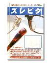 メガネのズレ落ち防止に【ズレピタ】