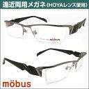 ☆ 遠近両用メガネMOBUS3046W【HOYAレンズ使用・老眼鏡の度数で制作可】 glasspapa