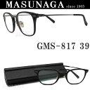 増永眼鏡 MASUNAGA メガネフレーム GMS-817 #39 眼鏡 クラシック 伊達メガネ 度付き マットブラック メンズ・レディース メガネ glass...