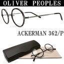 オリバーピープルズ メガネ OLIVER PEOPLES ACKERMAN 362P 一山ブリッジ【送料・代引手数料無料】 眼鏡 クラシック 伊達メガネ 度付き ダークハバナ メンズ・レディース オリバー メガネ glasspapa