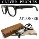 OLIVER PEOPLES オリバーピープルズ メガネ フレーム AFTON-BK ウェリントン型 眼鏡 クラシック 伊達メガネ 度付き ブラック メンズ・レディース オリバー メガネ glasspapa